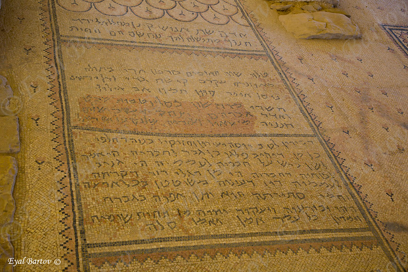 The ancient synagogue at Ein Gedi
