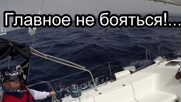"""""""Главное не бояться"""" от команды """"Пираты в Законе"""" Корсика 2015"""