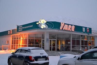 Лафарж (Челябинск) - Металлург (Челябинск) 4:3 Б. 25 января 2013