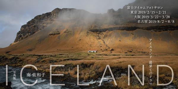 ICELAND_DM_OL