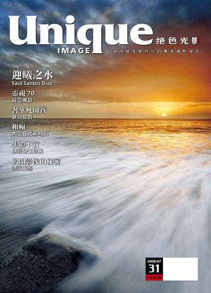 """Portada y reportaje en la revista """"Unique Image"""" Taiwan"""