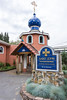 Saint John the Wonderworker Orthodox Christian Church. Taken on a walkabout in Eugene, Oregon, USA.