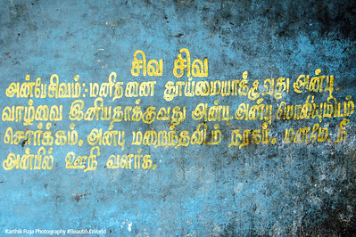 Anbe Sivam,Sri Jambukeshwarar Akilandeswari Temple, Thiruvanaikoil, Srirangam, Tiruchirapalli (Trichy)