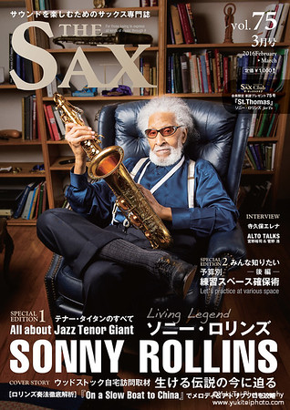 Sonny Rollins Cover