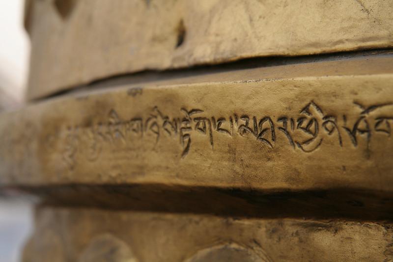 A prayer wheel in a Tibetan Buddhist stupa in a Tibetan refugee community outside of Katmandu.
