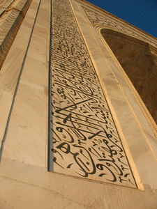 Calligraphy Work on the Main Facade of the Taj Mahal