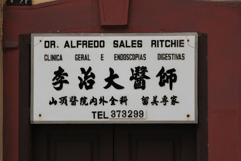 Doctors Practice Sign, Macau