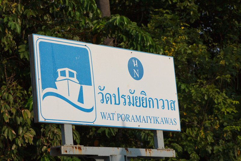 Wat Poramaiyikawas