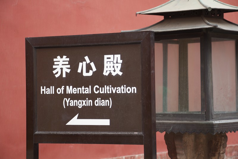 Mental Cultivation