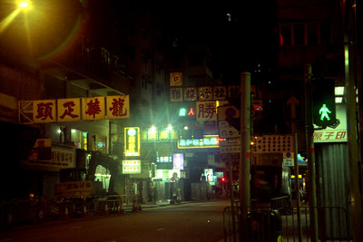 A street lit up at night outside of Sham Shui Po Station on the red line of the Hong Kong Metro System ... July 28, 2004 ... Copyright Robert Page III