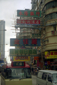 Walking around in the Mong Kok District of Kowloon. ... July 30, 2004 ... Copyright Robert Page III
