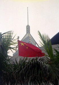 The Chinese Flag waving in the wind. ... July 28, 2004 ... Copyright Robert Page III
