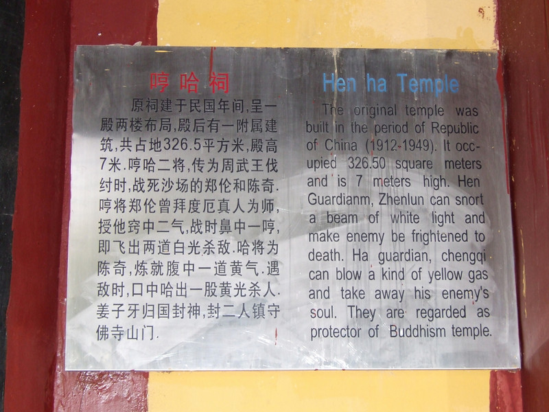 Plaque about the Temple Guardians - Hen and Ha