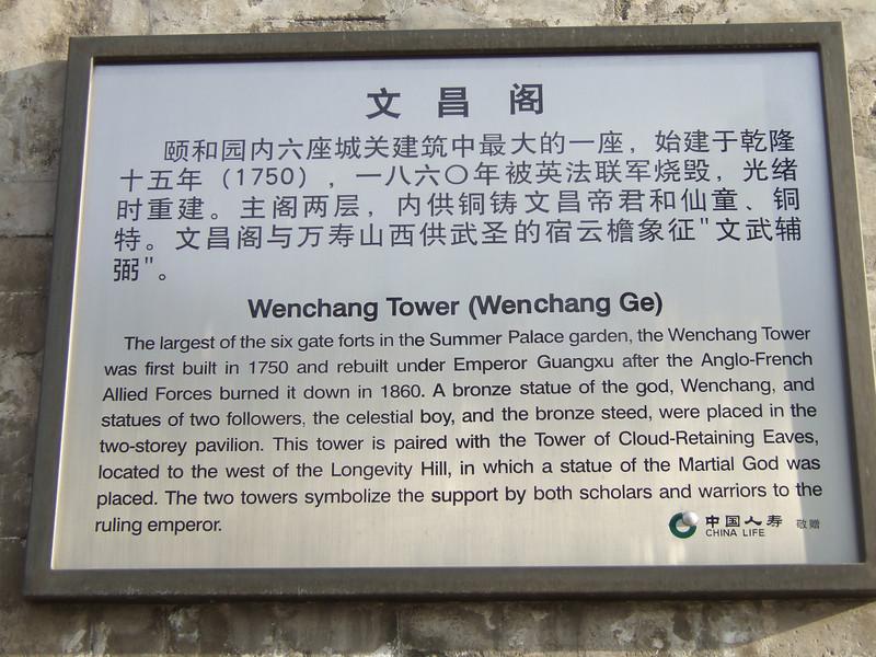 Wenchang Tower