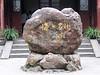 Entrance to 16th Century Yu Garden - Shanghai