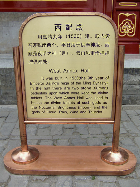 West Annex Hall Sign @ Temple of Heavenly Peace Grounds