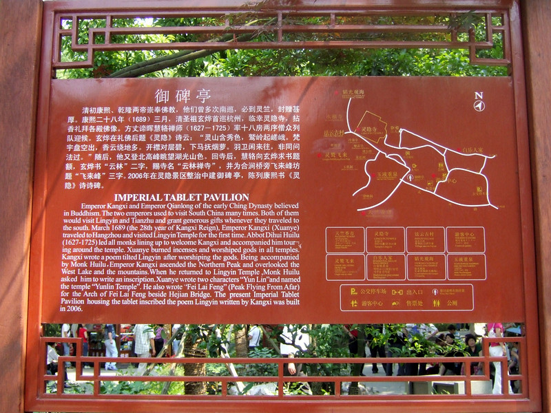 Qing Dynasty Lingyin Temple Grounds