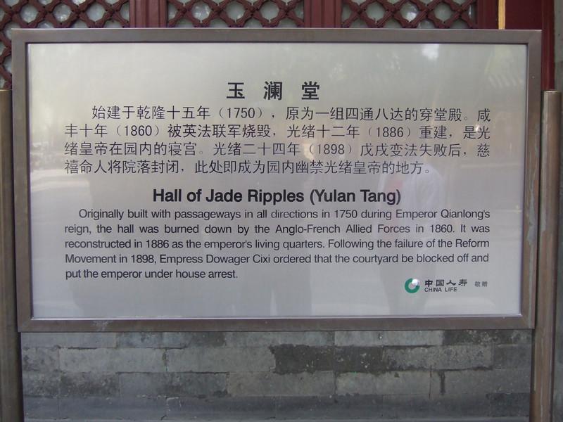 Hall of Jade Ripples