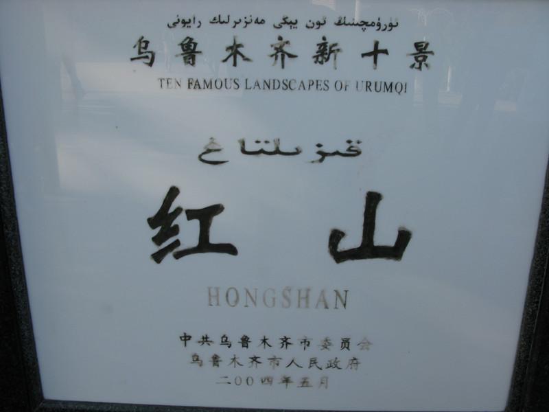 Hongshan Red Hill Park in Urumqi