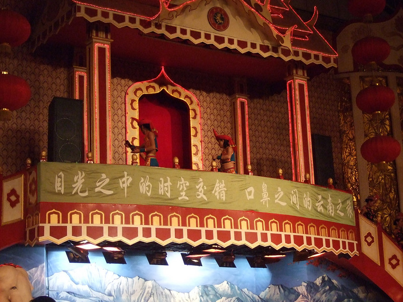 Dinner theatre performance in Kunming