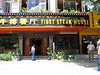 Tibet Steak House