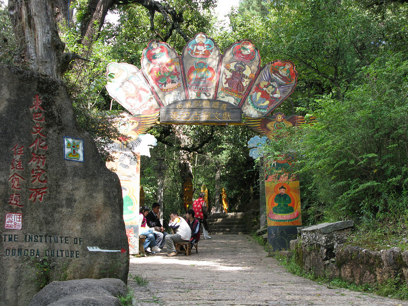 Path to the Institute of Doncba Culture