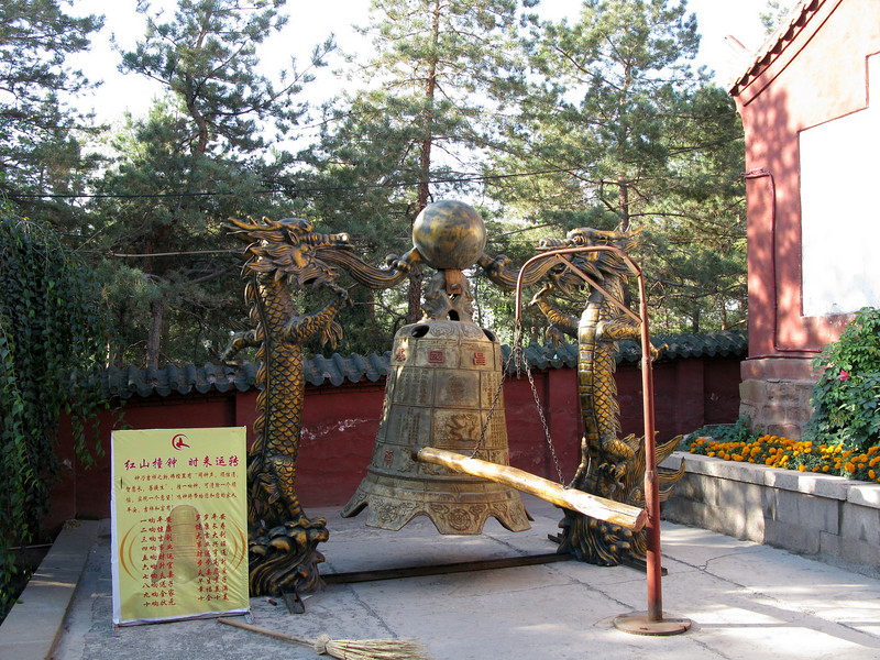 Temple Bell - Red Hill Park - Urumqi
