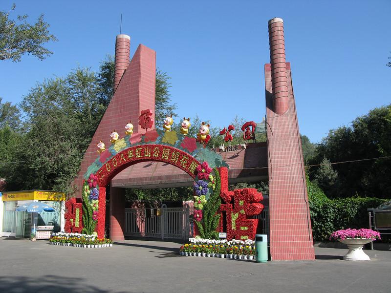 Hongshan Park at Red Hill - Urumqi