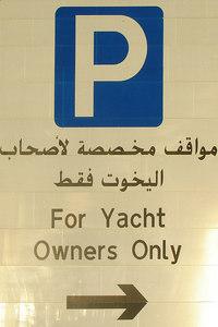 Parking anyone?  - Dubai, UAE ... December 4, 2006 ... Photo by Rob Page III