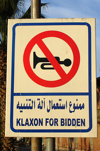 Please don't honk - Suez, Egypt ... November 26, 2006 ... Photo by Rob Page III