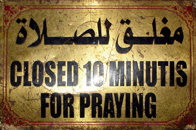 Closed for prayer - Cairo, Egypt ... November 21, 2006 ... Photo by Rob Page III