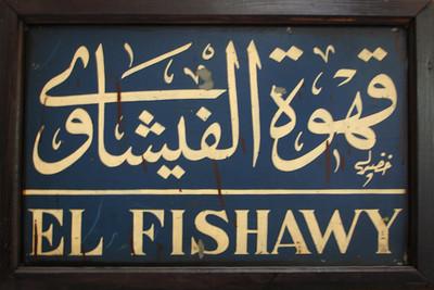 El Fishawy.  'The' Hookah bar in Khan al-Khalili - Cairo, Egypt ... November 21, 2006 ... Photo by Rob Page III