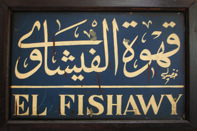 El Fishawy.  'The' Hookah bar in Khan al-Khalili - Cairo, Egypt ... November 21, 2006 ... Photo by Rob Page III