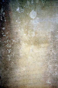 Sanscript writing on the sandstone walls of Phimeanakas. ... August 15, 2004 ... Copyright Robert Page III