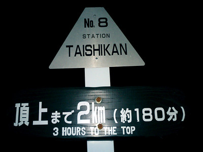 Almost to the top of Mt. Fuji.  We are at the 8th Station  July 6, 2004 Rob Page