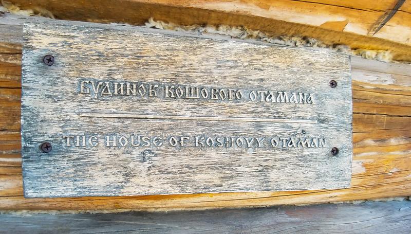 The House of Koshovy Otaman, Khortitsa Island, Zaporozhye, Ukraine.