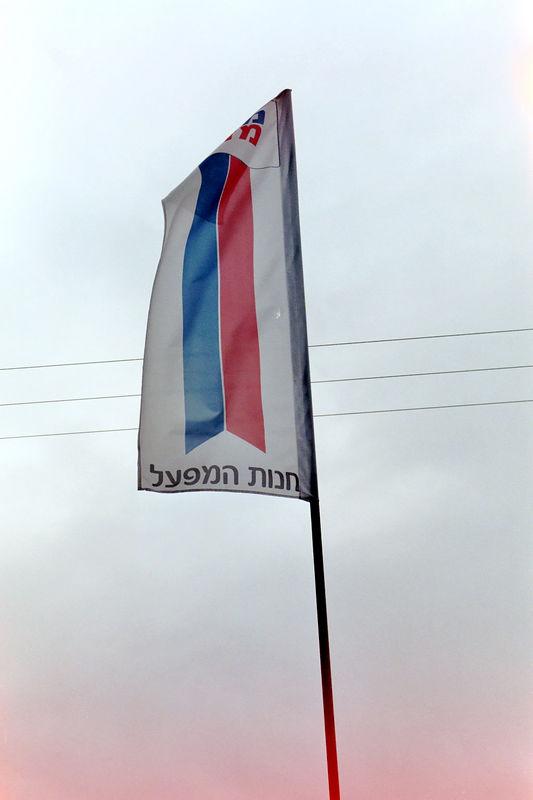 Kibbutz flag