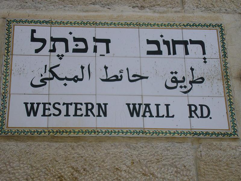 Western Wall Rd.