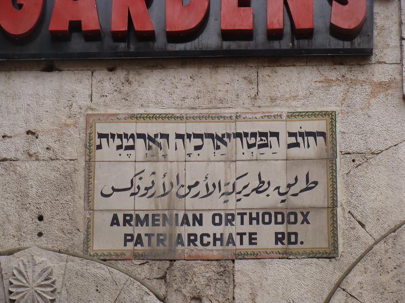 Armenian Orthodox Patriarchate Road