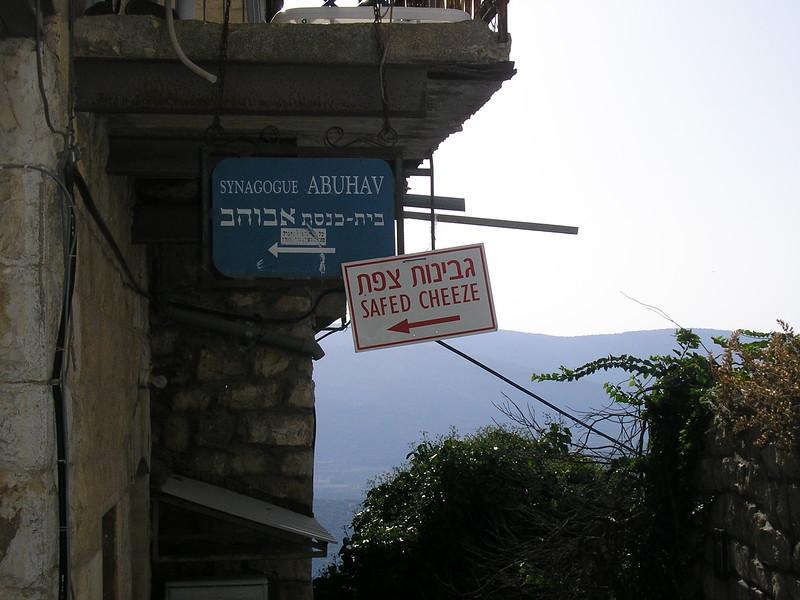 Synagogue Abuhav and Safed Cheese