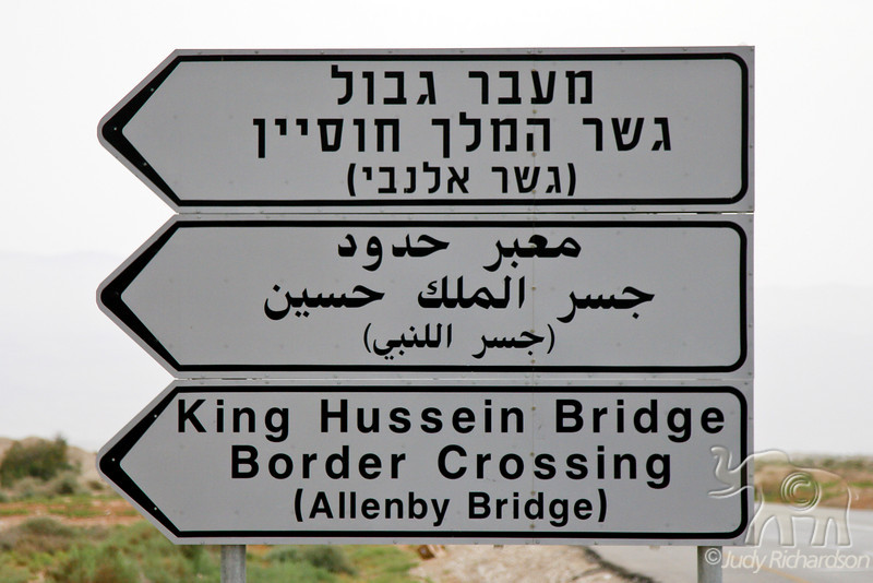 Entrance from Jordan into Israel