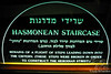 Hasmonean Stairway Sign