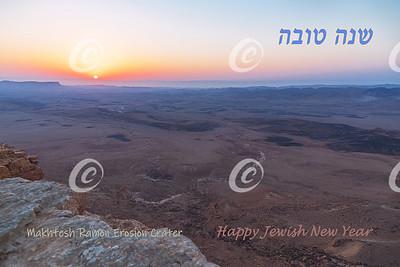 Sunrise Rosh Hashanah Jewish New Year Greeting Card