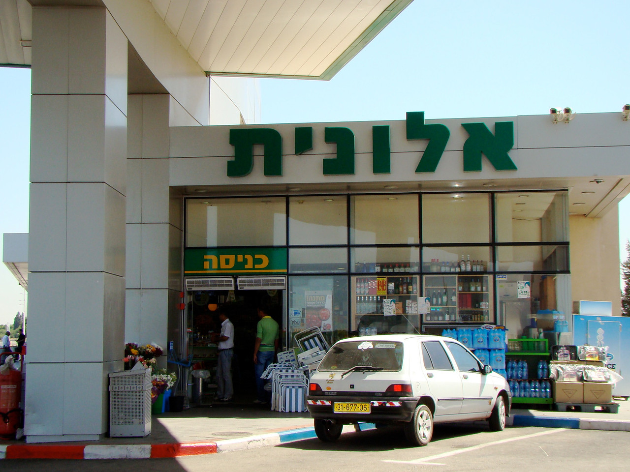 Gas Station outside of Jerusalem