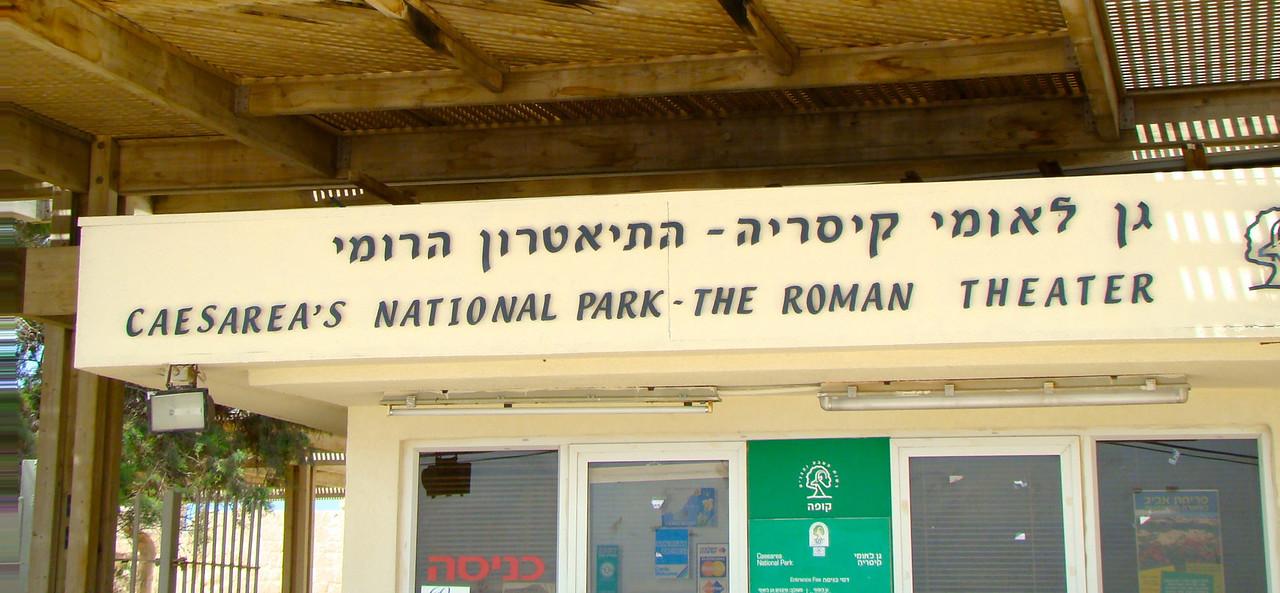 Caesarea-Signage (1)