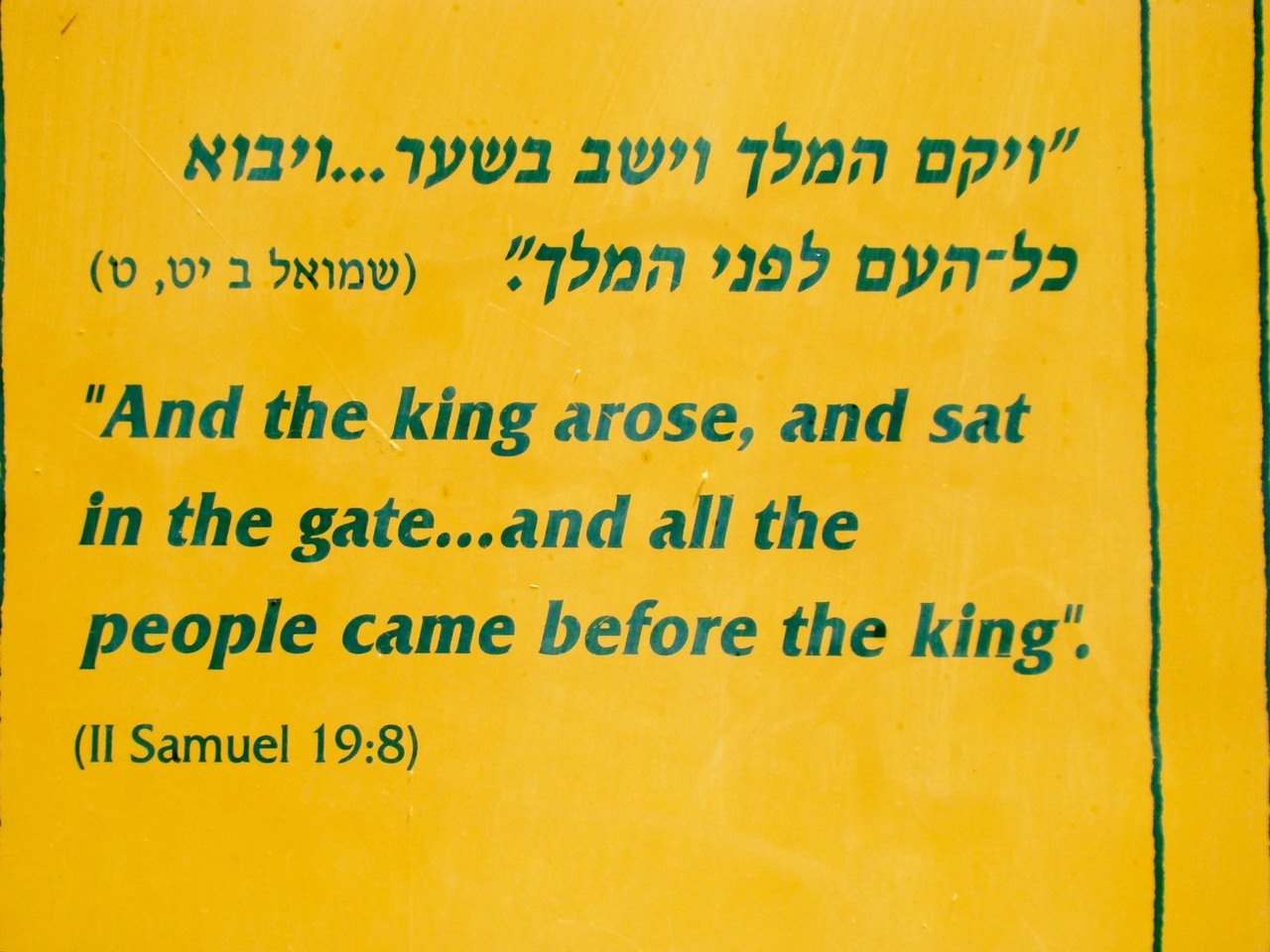 Tel Dan-Samuel Quote about King on Thrown
