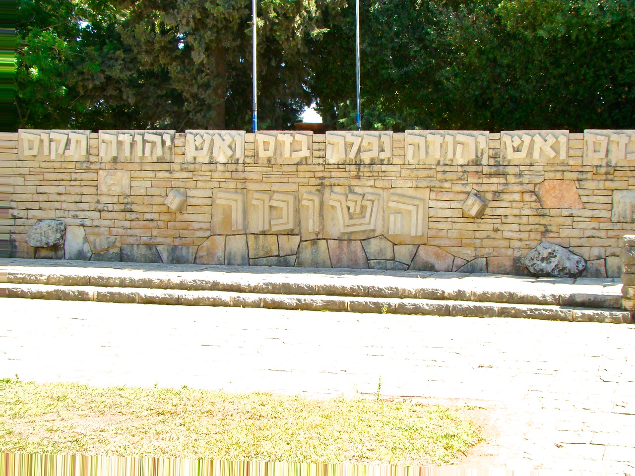 "Tel Hai Cemetery-Hashomer (The Guard) Part of the Cemetary, ""In Blood & Fire Judea Fell, In Blood & Fire Judea Will Rise"" (1)"
