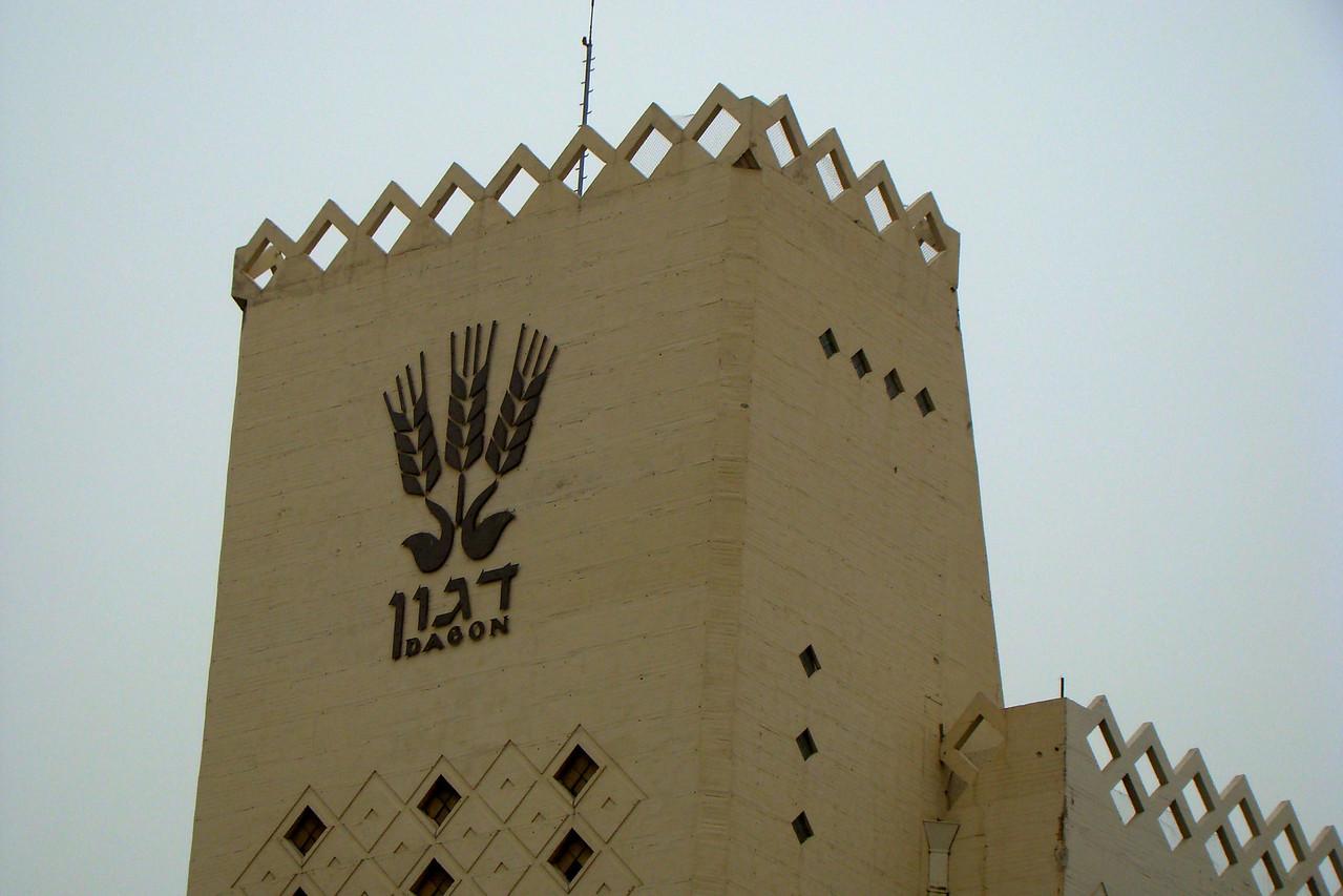Haifa-Dagon Wheat Storage Logo