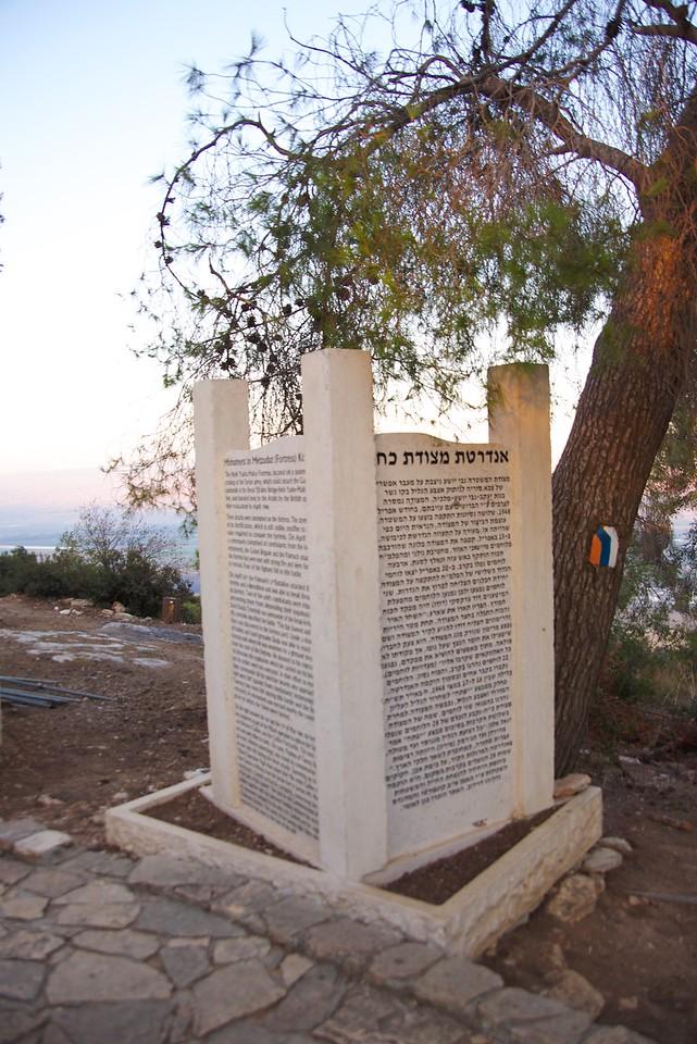 Entrance sign to the Metzudat Koach Memorial area.