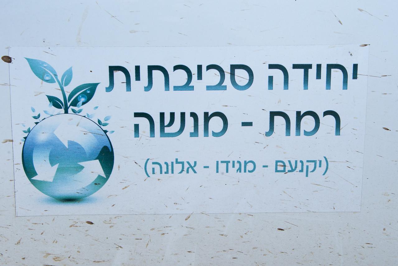 Megiddo Biosphere Logo